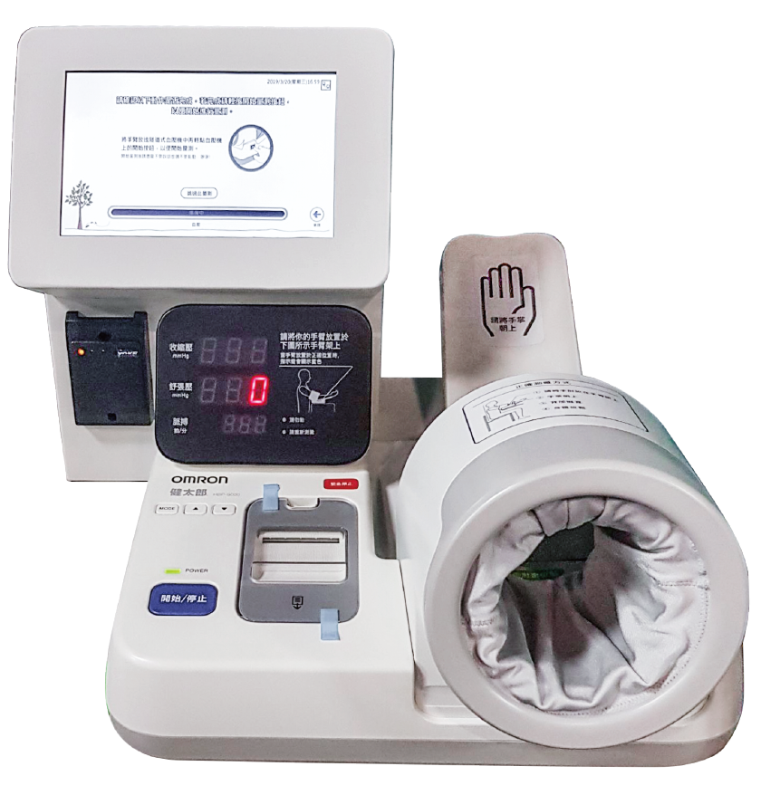 sphygmomanometer 全能i醫體健儀