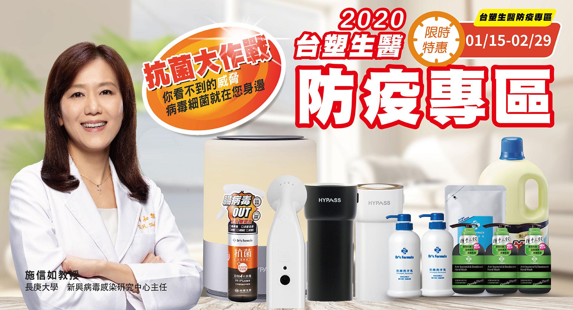 台塑生醫 生醫 防疫專區 2019新型冠狀病毒 COVID-19 2019-nCoV