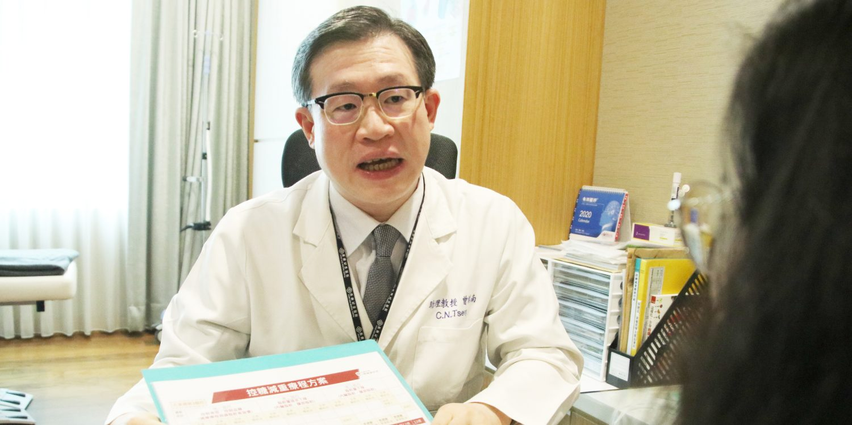 甩肉輕盈療程曾棋南醫師控糖減重療程方案問診解說