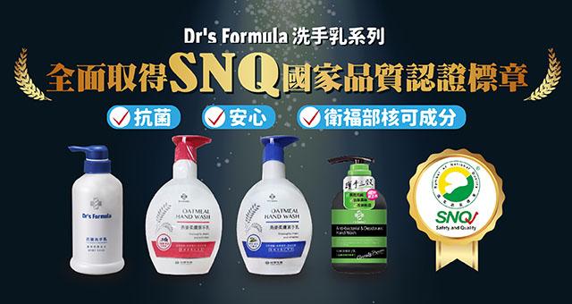 台塑生醫 生醫 防疫專區 2019新型冠狀病毒 COVID-19 2019-nCoV Dr.Formula 洗手乳