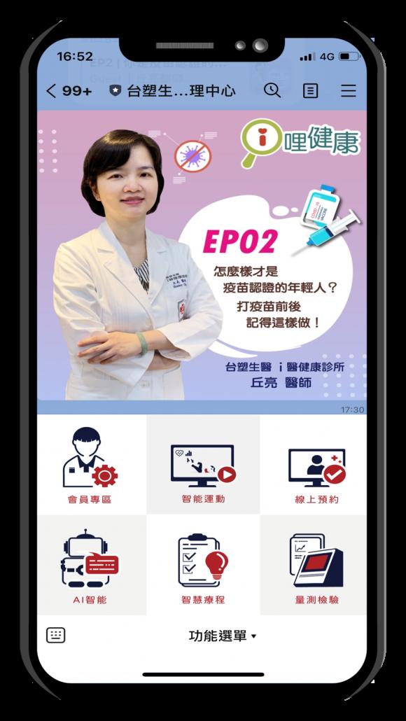 i醫 健康診所 健康管理中心 全家寶 南山人壽 英華達 健康管理平台 Line@