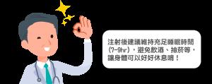 台塑生醫i醫健康診所/健康管理中心注射後建議維持充足睡眠時間(7-9hrs),避免飲酒、抽菸等,讓身體可以好好休息唷!注射新冠肺炎疫苗(AZ、莫德納、輝瑞/BNT、高端)如何補充營養
